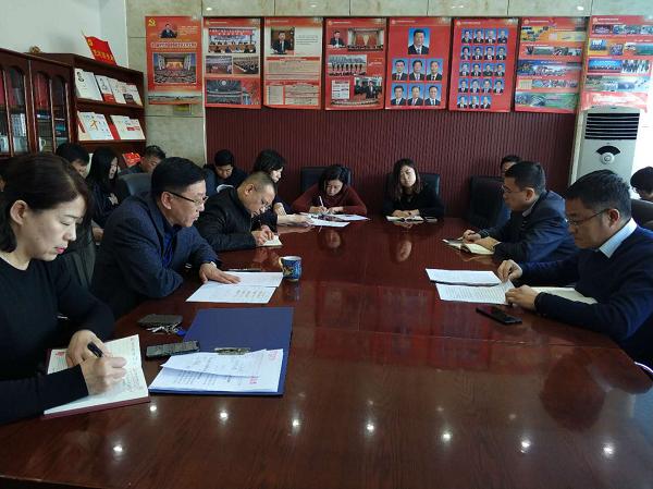2018年理论中心组第一次学习扩大会议