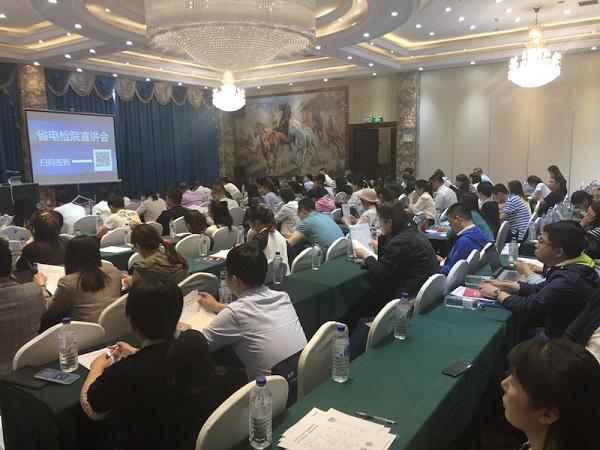 吉林省信息化资质宣讲会在长春召开